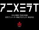 アニメミライ2012 劇場予告