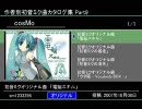 作者別初音ミク曲カタログ集Part9