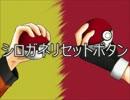【Pkmn】シロガネリセットボタン【替え歌】