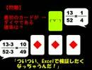 【ニコニコ動画】【数学】トランプで「?→◆◆◆」の時、?が◆の確率は?【Excel検証】を解析してみた