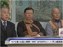【証人尋問開始】NHK「JAPANデビュー」一万人集団訴訟の行方[桜H24/3/5] thumbnail