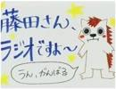藤田さん、ポッドキャストですよ~ #21(2
