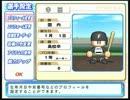 【パワプロ2009】 天才型で全ポジション作成 指名打者編 PART LAST 【PS2】