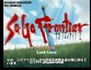 人気の「サガフロンティア」動画 8,384本 -【サガフロ2】TASさんがいきなりラストバトルに挑戦