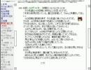 【洒落怖】怖い話も皆で読めば怖くない! …かも【実況】part10-8 thumbnail