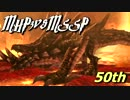 【MHP3rd HD】極世紀的カオス4人衆が実況!~覇王降臨編~【第50回記念!】