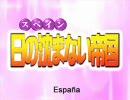 【ニコニコ動画】「ラブリー☆すぺいん!」大航海時代スペインを解析してみた