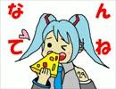 【ダイエット応援替え歌】メタボ(メルト:初音ミク)【歌ったった】