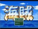 RPGツクール2000に入ってたゲームを実況する 海賊編 その1