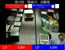 第13回関東チャンピオンシップ決勝戦 Part