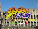 【ニコニコ動画】ジョジョの舞台巡礼 イタリア縦断の旅 【part1】を解析してみた