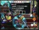 QMA 『竜の饗宴』 西日暮里バーサス 5/5 thumbnail