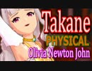 "Olivia Newton John ""PHYSICAL"" feat. Takane"