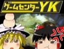【ゲームセンターYKゆっくり課長の挑戦】LA-MULANAに挑戦 Part16 thumbnail