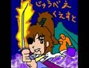 【10分耐久】じゅうべえくえすと-戦闘【作業用】 thumbnail