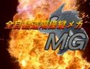 全自動遠隔操縦メカ MG thumbnail