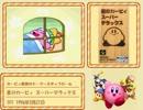 歴代カービィシリーズ名曲メドレー【初代~Wii】