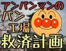 アンパンマンのパン工場救済計画 part02 『夢と希望に超餡拳』 thumbnail