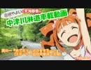 【ニコニコ動画】ξ*'ヮ')ζ 中津川淋道車載動画 其の一『めざせりんどうますたー!』を解析してみた