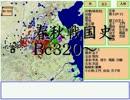 【ニコニコ動画】春秋戦国時代 戦国時代編 BC320~301を解析してみた