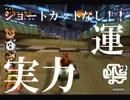 【ゆっくりで】周回遅れ縛りのレースゲーム part14【本当に実況】