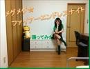 【くうぽん】メグメグ☆ファイアーエンドレスナイト〈わはは〉