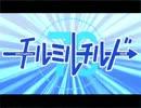 チルミルチルド【ロックマン10×チルミルチルノ】