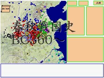春秋戦国時代 戦国時代編 BC360...