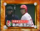 【ニコニコ動画】野球に恋する新井貴浩を解析してみた