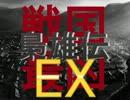 その時歴戦が動いた 戦国最凶!梟雄伝EX