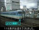 【ニコニコ動画】気まぐれ鉄道小ネタPART56-1 ちょっと長野に行ってくる【1日目】を解析してみた
