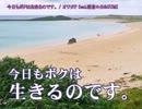 【ニコカラ】今日もボクは生きるのです。 (on vocal)【巡音ルカ&GUMI】