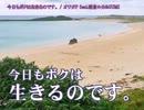 【ニコカラ】今日もボクは生きるのです。 (off vocal)【巡音ルカ&GUMI】