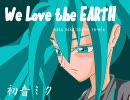 初音ミク meets TMNetwork 『We Love the