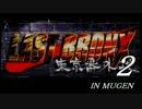 【mugenキャラ作成】LAST BRONXのKUROSAWAを2D化・その弐【ラスブロ】