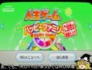 ゆっくり人生ゲームハッピーファミリーご当地ネタ増量仕上げパート1
