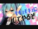 第88位:【初音ミク】 ろりこんでよかった~ 【フルver.PV】おじりなる(*´ω`*)