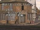 【ニコニコ動画】【SW2.0】朝までセッションしてたのに…72缶目 セッション33-1【im@s】を解析してみた
