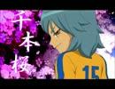 【狩屋マサキ】千.本.桜【イナゴピッチ変更】