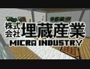 【Minecraft】 埋蔵産業 part4 【MOD+ゆっくり劇場】 thumbnail