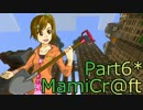 [MineCraft×IDOLM@STER2]MamiCr@ft その6+