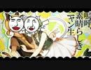 【ニコカラ】 嗚呼、素晴らしきニャン生/__(アンダーバー) 【Off-Vocal】