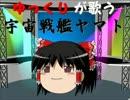 ゆっくりが歌う「宇宙戦艦ヤマト」(UTAU)