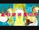 【ニコニコ動画】【初音ミク】つまらない葬式【アニメPV】を解析してみた