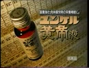 [薬品CM][飲料CM]サトウ製薬 ユンケルのCM集