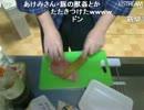 【ニコニコ動画】BUTA'sキッチン・チキンカツ 1/4を解析してみた