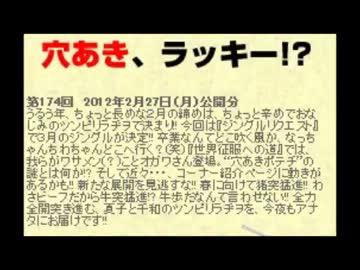 夏子と千和のツンピリラヂヲ 第1...