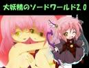 大妖精のソードワールド2.0【16-2】