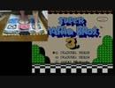 【実況】 足でマリオ3をプレイしてみた part1 【DDRコントローラー】