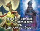 【遊戯王】駿河のどこかで闇のゲームしてみたSRV 030 thumbnail